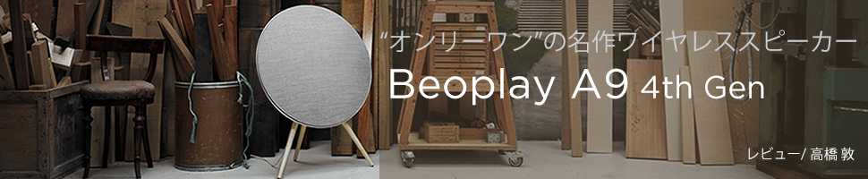 「Beoplay A9」最新世代レビュー