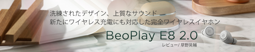 BeoPlay E8 2.0レビュー