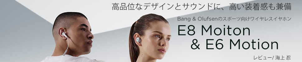 BeoPlay E8 Motion & E6 Motionレビュー