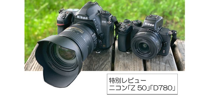 DGP「総合金賞」2冠の快挙。ニコン「Z 50」「D780」特別レビュー