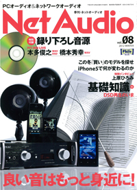 Net Audio 08