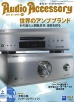 オーディオアクセサリー174号の豪華すぎる付録「生形三郎レック・コレクション」、ぜひお楽しみください!