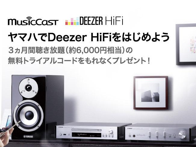 ヤマハ、無料で「Deezer HiFi」が聴ける6,000円相当のお試し