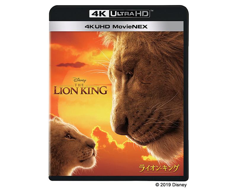 映画 ライオン キング 評価