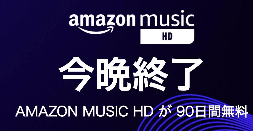 ミュージック hd Amazon