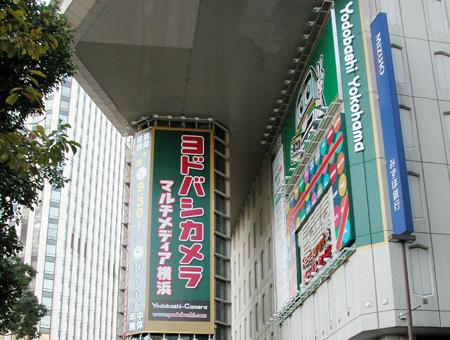 コロナ 横浜 ヨドバシ カメラ