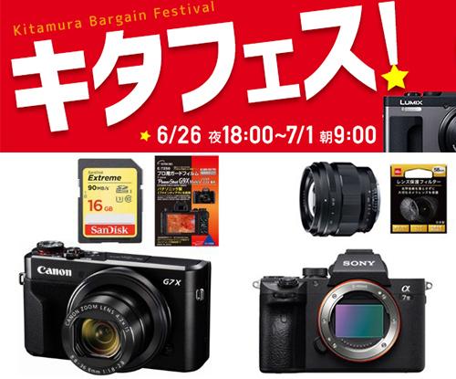 the best attitude 3268c 2fb3d カメラのキタムラ」ネットショップで期間限定セール。人気ミラー ...