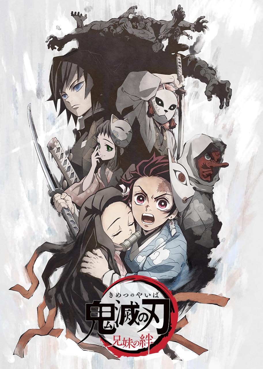 アニメ『鬼滅の刃 兄妹の絆』が5.1ch音響で特別上映決定。花江