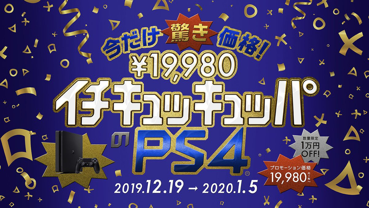 ps4 安い ソフト