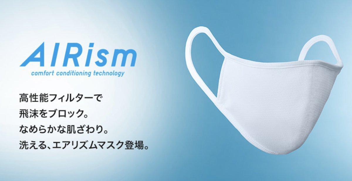 ユニクロ「エアリズムマスク」、オンライン販売再開 - PHILE WEB