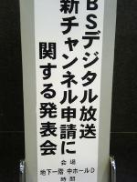 佐藤和俊デジタル放送レポート]次期BSデジタル放送事業に4社が申請 ...