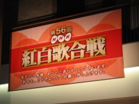 第56回NHK紅白歌合戦