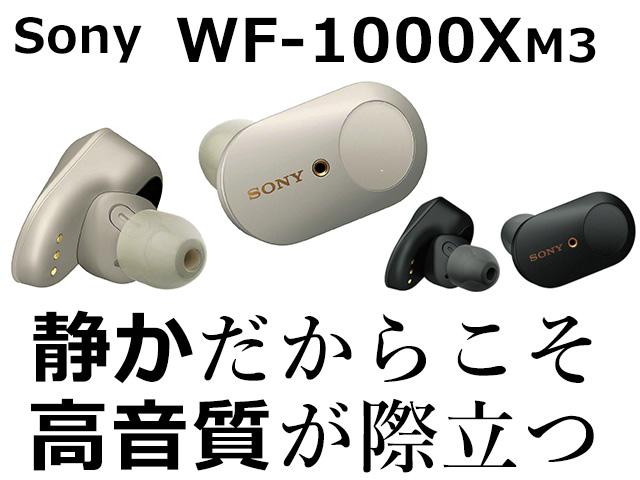 sony ワイヤレス イヤホン wf 1000xm3