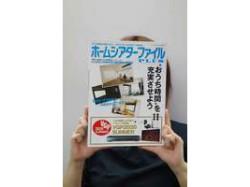 ホームシアターファイルPLUS vol.5が本日納本!