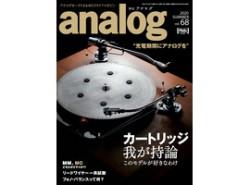 analog68「カートリッジ我が持論」特集!9人の達人の持論、MM、MCどちらがエライか?!対談、シェルリードテストほか