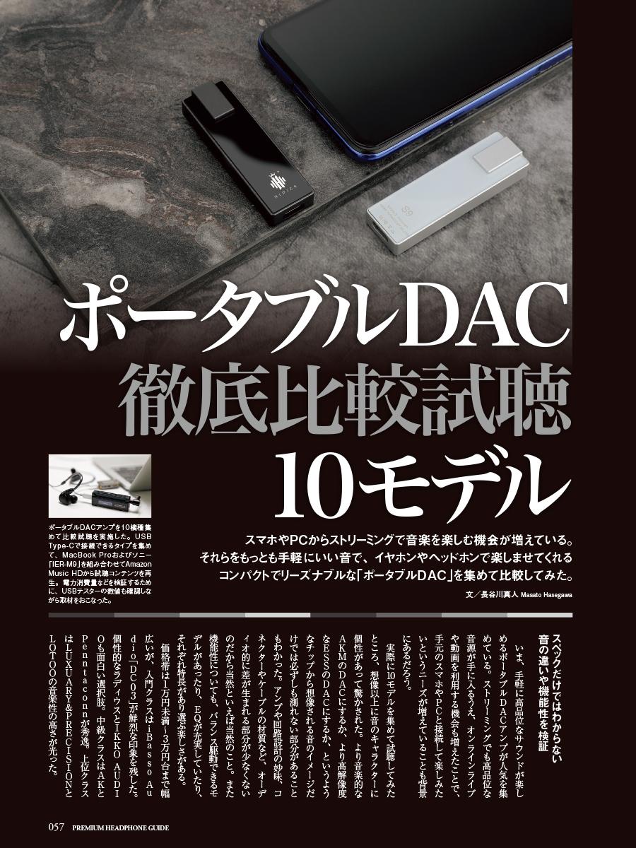 PHGM_PortableDAC_big.jpg
