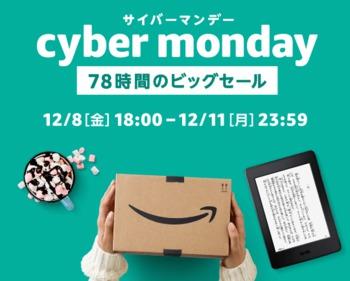 Amazon、テレビやゲーム機など最安値で販売「サイバーマンデーセール ...