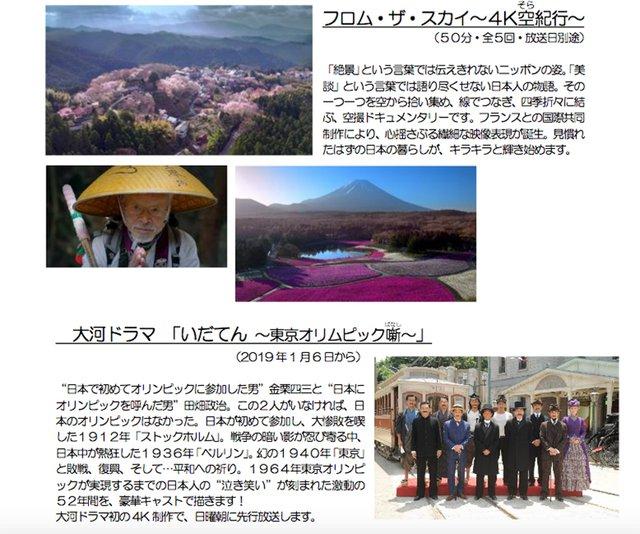 画像4 - NHK、12月放送開始「BS4K」「BS8K」の番組編成を発表
