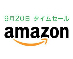 Amazonタイムセール、9月20日は新iPhone対応ワイヤレス充電器が安い! Apple Watch向けバッテリーも