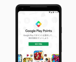 Google独自ポイント「Google Play Points」開始。アプリ・ゲーム・映画・音楽でポイント獲得、特典多数