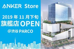 Anker、直営店「Anker Store」旗艦店を「渋谷PARCO」に11月下旬オープン