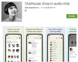 「Clubhouse」 のAndroidベータ版が日本で5/19提供開始